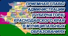 «Приёмная главы администрации (губернатора) Краснодарского края»