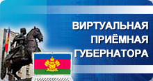 Виртуальная приёмная главы администрации (губернатора) Краснодарского края